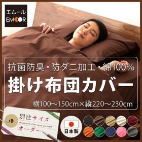 別注サイズオーダー エムールカラー 日本製 掛けカバー ヨコ100〜150×タテ220〜230cm エムール