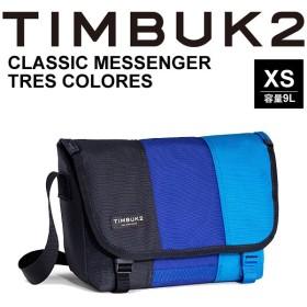 メッセンジャーバッグ TIMBUK2 ティンバック2 Classic Messenger クラッシックメッセンジャー トレス カラーズ XSサイズ 9L//197417090【取寄せ】