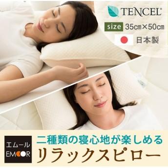 リラックスピロー パイプ枕 コットン枕 35×50cm 日本製 ホワイト 二種類の寝心地 テンセル 洗える 硬め 柔らか 肌触り なめらか 吸湿性 涼しい 国産 枕 まくら