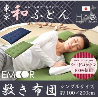 綿100% 東京 和ふとん 敷き布団 シングルサイズ 日本製 送料無料 敷きふとん シードコットン 吸湿 保温 昭和 懐かし 伝統 和 日本 和綴じ 房止め