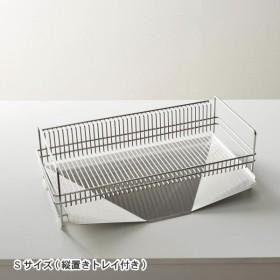 日本製 ベルメゾンデイズ 燕三条で作るステンレス製水切りカゴ Sサイズ 縦置きトレイ付き Sサイズ 横置きトレイ付き