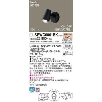 パナソニック LSEWC6001BK 屋外用ライト LED(電球色) スポットライト・勝手口灯 防雨型 ON/OFF(連続点灯可能) [∽]