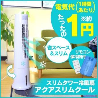 冷風機 スポットクーラー 冷風扇 人感センサー 家庭用 タワー型 大容量 7L タイマー マイナスイオン 風量調節 3段階 おしゃれ 多機能 リモコン 78179