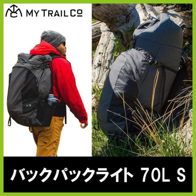MY TRAIL CO マイトレイルカンパニー バックパックライト 70L S