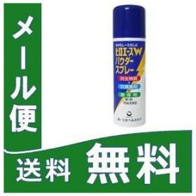 ピロエースWパウダースプレー 70g  定形外郵便 【第2類医薬品】 yg15