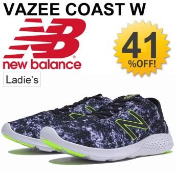 ランニングシューズ レディース ニューバランス newbalance VAZEE COAST ジョギング ジム フィットネスラン 女性用 B幅 カジュアル 靴 正規品/WCOAS-