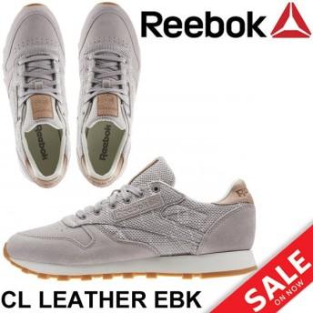 リーボック スニーカー レディース Reebok CL LEATHER EBK クラシックレザー ローカット シューズカジュアル 靴 BS7952 正規品/CL-LEATHER-EBK