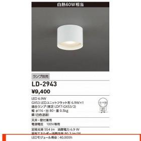 山田照明 照明器具 激安 LD-2943 シーリングライト(yamada)