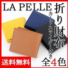 短財布 折り財布 レザー カードスライダー付き さいふ サイフ シンプル 無地 ビジネス イタリアンレザー ラ・ペレ LA PELLE LP-1004 代引き不可