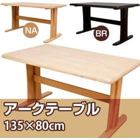 8/16〜8/20プレミアム会員5%OFF! 木製ダイニングテーブル 幅135cm 「アークシリーズ」