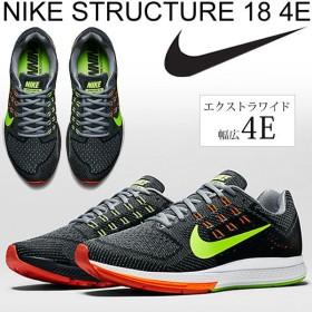 メンズ スニーカー  シューズ/ナイキ NIKE  ナイキ エア ズーム ストラクチャー 18 ランニング 幅広 ワイド  靴/683734