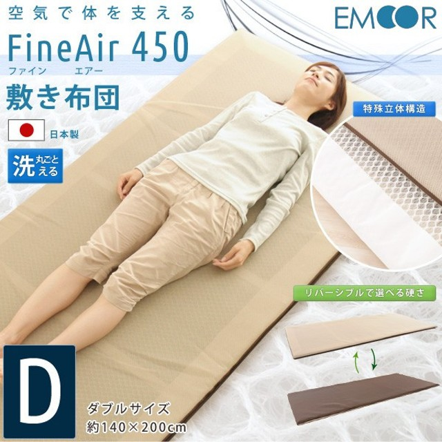 エムール ファインエアー450(硬め)敷き布団 ダブルサイズ/約140×200cm 日本製FineAir Twin 3D構造 立体構造編物 洗える 送料無料