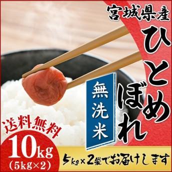 米 お米 10kg 5kg×2袋 ひとめぼれ 宮城県産 無洗米 送料無料 研がずに炊け る 10キロ 米 こめ ごはん うるち 米 精白米 低温製法