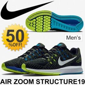ランニングシューズ メンズ ナイキ NIKE エアズームストラクチャー19 ジョギング トレーニング ジム 幅広 4E(EEEE) 男性用 運動靴 AIR ZOOM STRUCTURE /806583