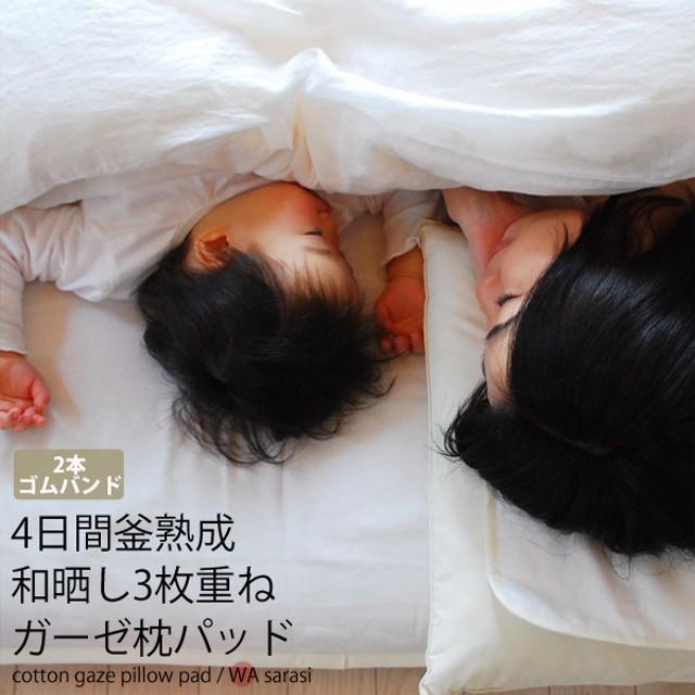 ガーゼ枕パッド 35×50cm 無添加 和晒し 枕カバー