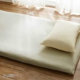布団カバー シーツ 敷き布団カバー 和式用シーツ ベルメゾンデイズ 先染め綿100%の敷布団カバー アイボリー シングル