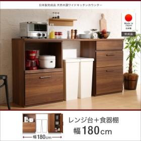 日本製完成品 天然木調ワイドキッチンカウンター ウォルキット レンジ台+食器棚 180cm