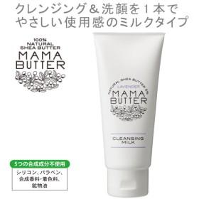 クレンジング 洗顔料 ママバター クレンジングミルク カラー
