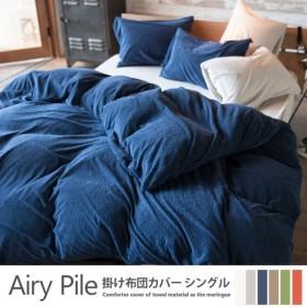 掛け布団カバー シングル 綿100% タオルのようなパイル メレンゲタッチ エアリーパイル(Airy