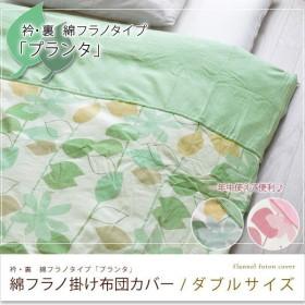 掛け布団カバー/ダブル 綿フラノ 掛けカバー