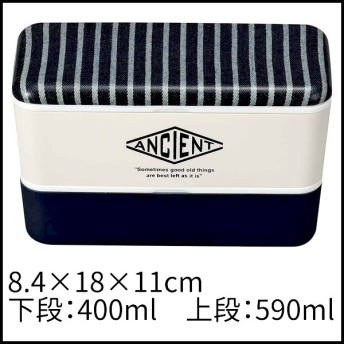 (取寄品) メンズネストランチBOX ストライプ 2段 400ml/590ml ANCIENT エンシエント 正和製 ランチボックス 弁当箱