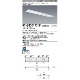 三菱電機 LEDライトユニット形ベースライト Myシリーズ 40形 FHF32形×1灯高出力相当 高演色(Ra95)タイプ 段調光 埋込形 220幅 白色 MY-B430173/W AHTN