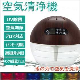 空気清浄機 UV搭載 ボール型 加湿空気洗浄機 WOOD アロマ空気清浄機 タバコ ペット LEDライト