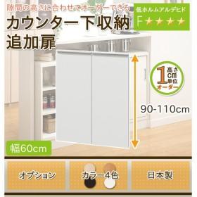 キッチンカウンター カウンター下収納 日本製 オプション・扉(開き戸) 幅60cmタイプ