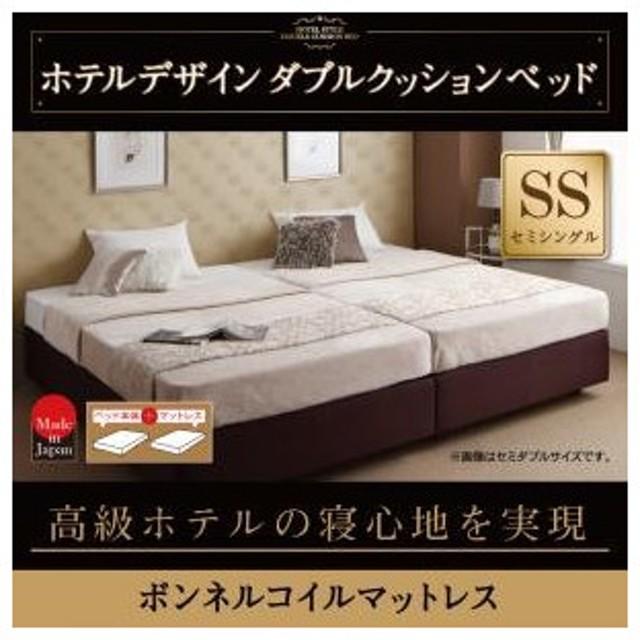 ホテル仕様デザインダブルクッションベッド ボンネルコイルマットレス  セミシングル