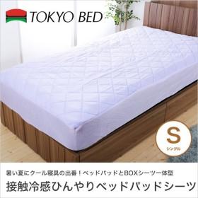 接触冷感 ベッドパッド ボックスシーツ ひんやりシーパッツ シングル 敷きパッド  ベッドパッドとBOXシーツ一体型 ひんやり シーツ ボックスタイプ 夏用寝具