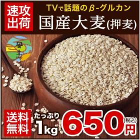 国産大麦 押麦 たっぷり950g 送料無料  β-グルカンなど食物繊維が豊富な押麦 3-7営業日以内に出荷予定(土日祝日除く)