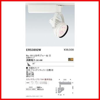 ERS3892W 遠藤照明 照明器具 スポットライト ENDO_直送品1_