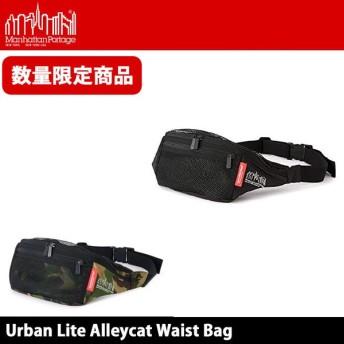 正規品 限定 マンハッタンポーテージ Manhattan Portage ウエストバッグ Urban Lite Alleycat Waist Bag XSサイズ MP1101MESH2CDL