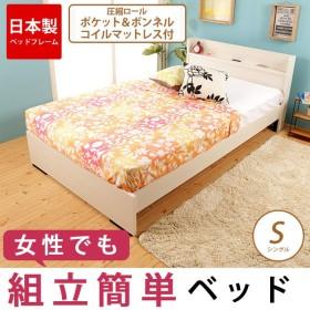 ベッド シングル ベッドフレーム 収納ベッド 日本製 国産 コンセント付き 宮付き 棚付き 宮棚付き シンプル 北欧 おしゃれ かわいい マットレス付き ベット