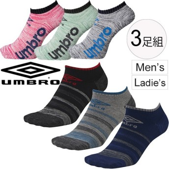 アンクルソックス メンズ レディース 3足セットアンブロ Umbro 3足組 スポーツソックス スニーカーソックス 靴下 くつした アクセサリー/UCS8542