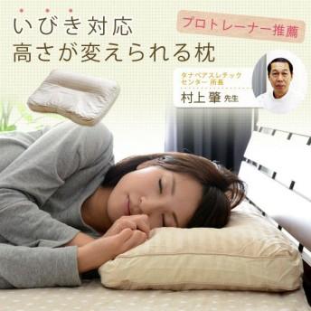 父の日ギフト いびき対応 枕 まくら 高さが変えれる