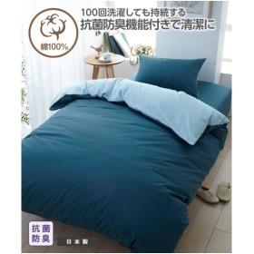 掛け布団 カバー 100回洗っても 抗菌防臭 効果が持続 ファブリクリーン R 綿100% のリバーシブル カラー 掛け 布団 8か所スナップボタン付 シングル ニッセン