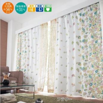 カーテン カーテン 遮熱 遮光 防音カーテン 2枚 フラワー 約100×110