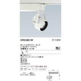 遠藤照明 施設照明 LEDスポットライト Rsシリーズ Rs-7 12V IRCミニハロゲン球50W相当 中角配光25° 非調光 温白色 ERS3801W