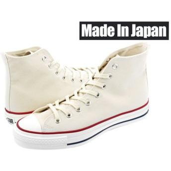 スニーカー メンズ レディース コンバース オールスター J ハイカット ホワイト 日本製 CONVERSE CANVAS ALL STAR J HI NATURAL WHITE MADE IN JAPAN 32068430