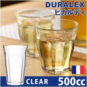 新生活 喫茶店 グラス 強化ガラス カフェ ( DURALEX PICARDIE デュラレックス ピカルディ クリア 500cc )