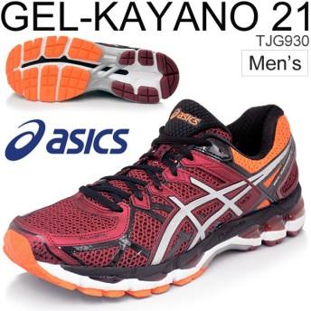 asics アシックス メンズ ランニングシューズ ゲルカヤノ21/GEL-KAYANO21/TJG930/ジョギング マラソン レース/