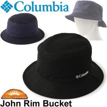ハット アウトドア 帽子 コロンビア Columbia ジョンリムバケット コットン レディース メンズ トレッキング 紫外線対策 UPF50 サンプロテクト/PU5218