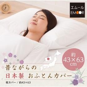 日本製 昔ながらのおふとんカバー 枕カバー ピロケース 約43×63cm<br>伝統 和風 布団カバー ふとんカバー 純白 真っ白 蛍光 ブロード 綿100% ホワイト