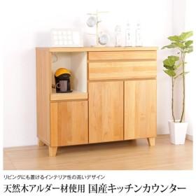 天然木製国産キッチンカウンター 幅100cm 完成品 台所カウンター 日本製 無垢材 スライドテーブル 耐震ラッチ モイス仕様 引き出し シンプル