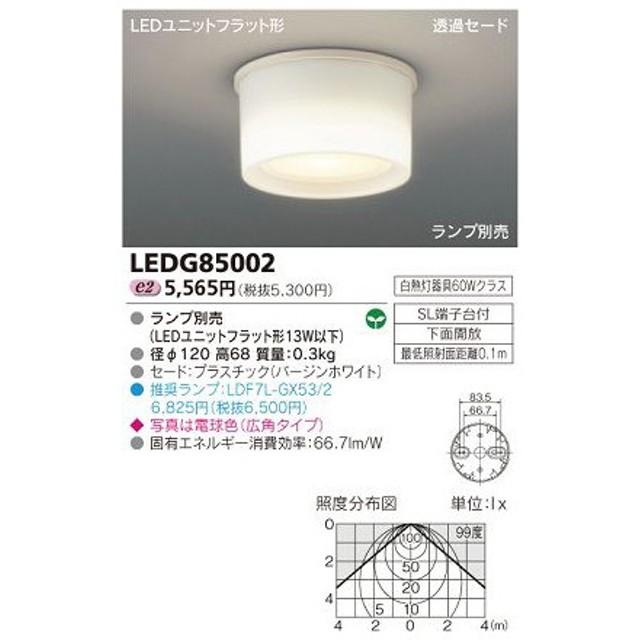 東芝ライテック LEDG85002 LED 屋内小形シーリング 天井・壁面兼用 ランプ別売
