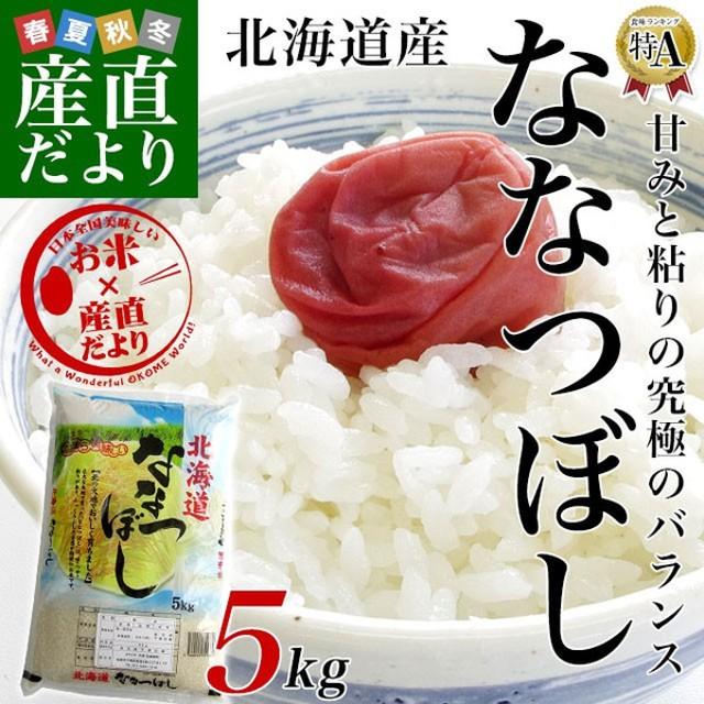 平成30年産 <特A> 北海道産 ななつぼし 5キロ お米 北海道米