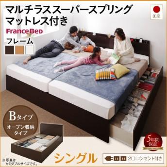 お客様組立 ベッド シングル 収納ベッド 国産フレーム 収納付きベッドマルチラススーパースプリングマットレス付き Bタイプ シングル