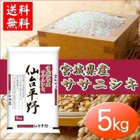 お米 5キロ 宮城県産 ササニシキ ささにしき 仙台平野 5kg 米 ごはん うるち米 精白米
