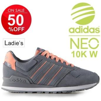 アディダス レディース スニーカー adidas NEO ローカット 10K W テンケー シューズ 女性 カジュアル F99314/10K